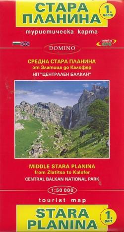 Туристическа карта. Стара планина, част 1