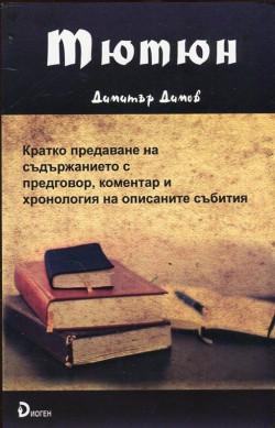 Тютюн от Димитър Димов