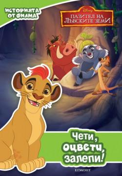 Пазител на лъвските земи: Чети, оцвети, залепи!