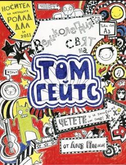 Великолепният свят на Том Гейтс