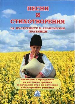 Песни и стихотворения за културните и религиозни празници