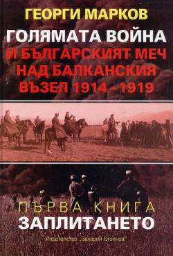 Голямата война и българският меч над Балканския възел 1914-1919, книга 1: Заплитането