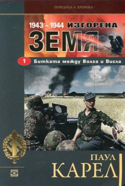 Изгорена земя: Битката между Волга и Висла 1943-1944, част 1