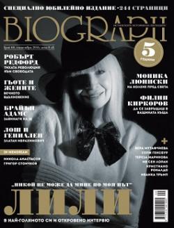 списание Biograph, брой №60