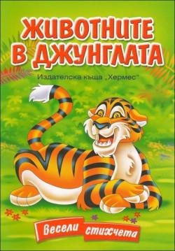 Животните в джунглата (весели стихчета)