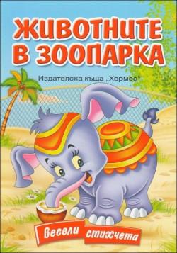 Животните в зоопарка (весели стихчета)