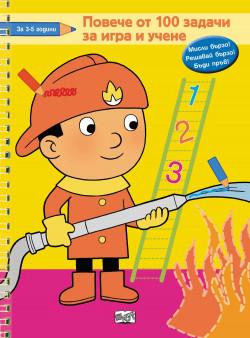 Повече от 100 задачи за игра и учене: Пожарникар