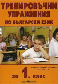 Тренировъчни упражнения по български език за 1. клас