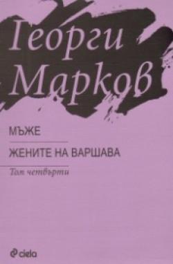 Мъже. Жените на Варшава – том 4