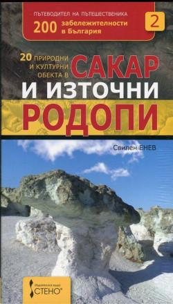 20 природни и културни обекта в Сакар и Източни Родопи