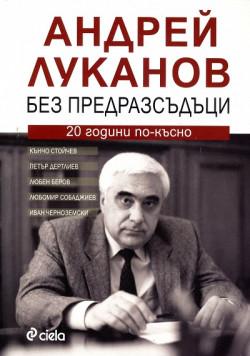 Андрей Луканов без предразсъдъци. 20 години по-късно