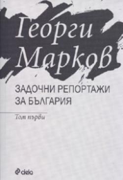 Задочни репортажи за България – комплект