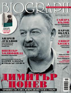 списание Biograph, брой №61