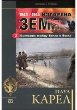 Изгорена земя: Битката между Волга и Висла 1943-1944, част 2