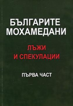Българите мохамедани – лъжи и спекулации, първа част