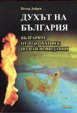 Духът на България