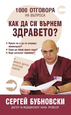 """1000 Отговора на въпроса """"Как да си върнем здравето"""""""