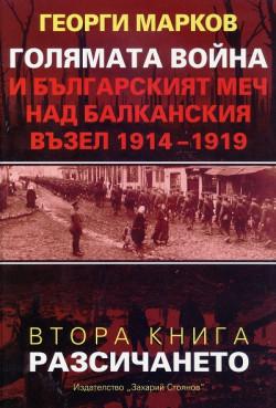 Голямата война и българският меч над Балканския възел 1914-1919, книга 2: Разсичането