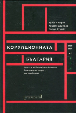 Корупционната България. Том I, 1987-1997