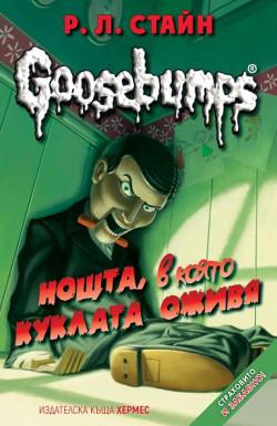 Goosebumps: Нощта, в която куклата оживя, книга 1