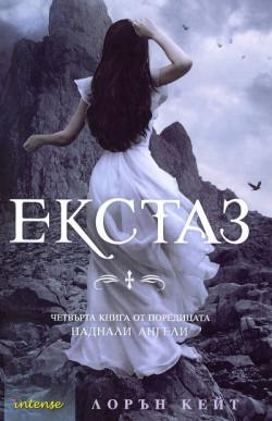 Паднали ангели, книга 4: Екстаз