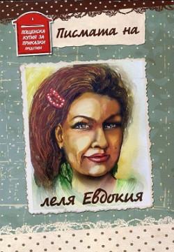 Писмата на леля Евдокия