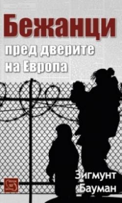 Бежанци пред дверите на Европа