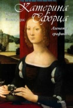 Катерина Сфорца. Алената графиня