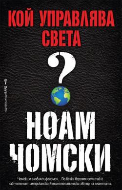 Кой управлява света?