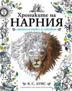 Хрониките на Нарния. Официална книжка за оцветяване