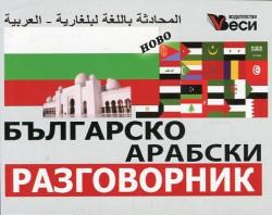 Българско-арабски разговорник