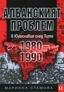 Албанският проблем в Югославия след Тито (1980-1990)