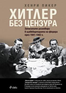 Хитлер без цензура