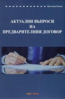 Актуални въпроси на предварителния договор