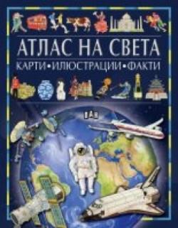 Атлас на света – карти, илюстрации, факти