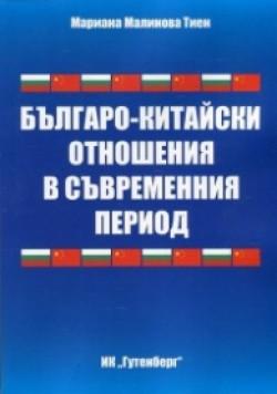 Българо-китайски отношения в съвременния период