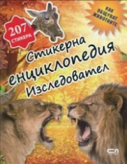 """Стикерна енциклопедия """"Изследовател"""" – Как общуват животните"""