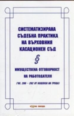 Систематизирана съдебна практика на Върховния касационен съд – Имуществена отговорност на работодателя
