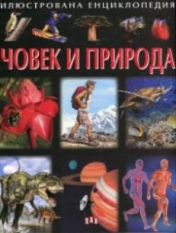 Човек и Природа. Илюстрована енциклопедия