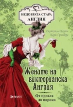 Жените на викторианска Англия – от идеала до порока