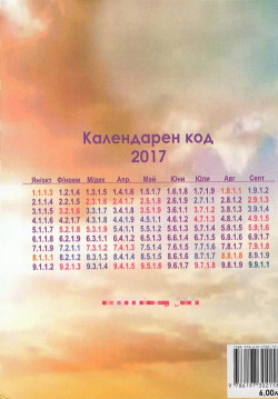 Календарни аспекти 2017