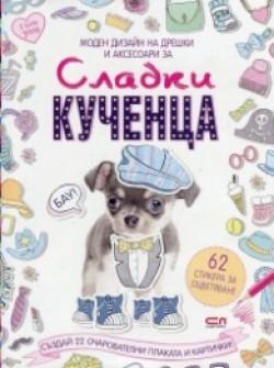 Моден дизайн на дрешки и аксесоари за: Сладки кученца