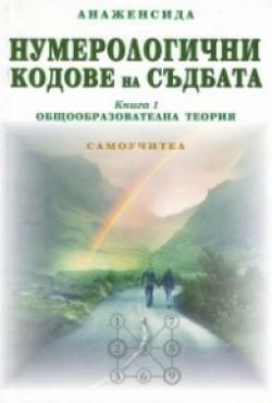 Нумерологични кодове на съдбата, книга 1: Общообразователна теория (Самоучител)