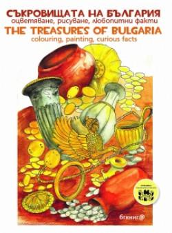 Съкровищата на България. Оцветяване, рисуване, любопитни факти