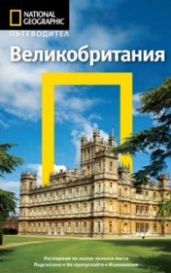 Пътеводител National Geographic: Великобритания