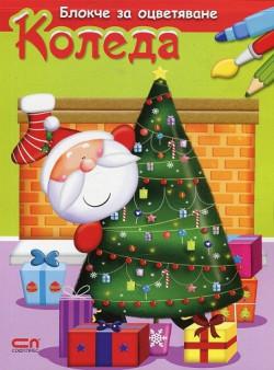Блокче за оцветяване: Коледа
