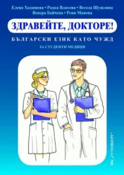 Здравейте, докторе! Български език като чужд за студенти медици