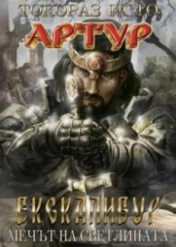 Артур: Екскалибур – Мечът на светлината
