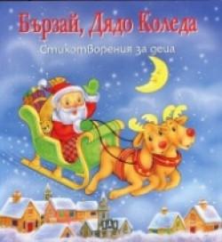 Бързай, Дядо Коледа/ Стихотворения за деца