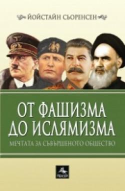 От фашизма до ислямизма